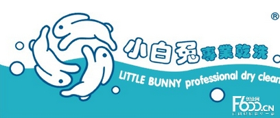 小白兔干洗
