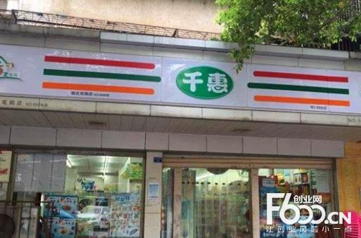 千惠便利店