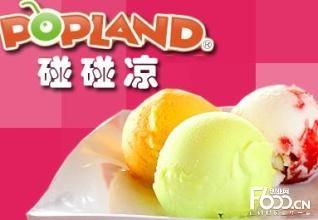 碰碰凉冰淇淋
