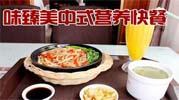 味臻美中式营养快餐