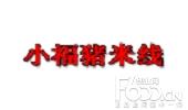 小福猪米线