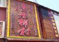 老郷村湘菜馆