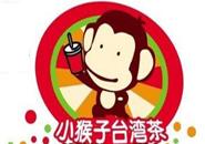 小猴子台湾茶