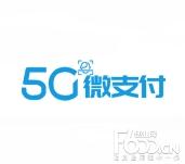 5G微支付