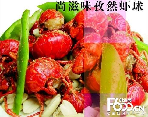 尚滋味麻辣小龙虾图片