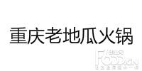重庆老地瓜火锅