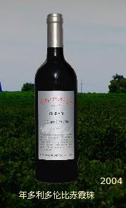 多伦比葡萄酒