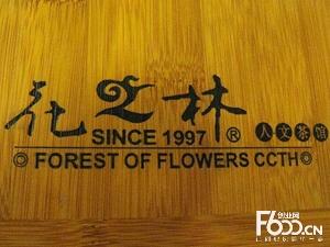 花之林人文茶馆