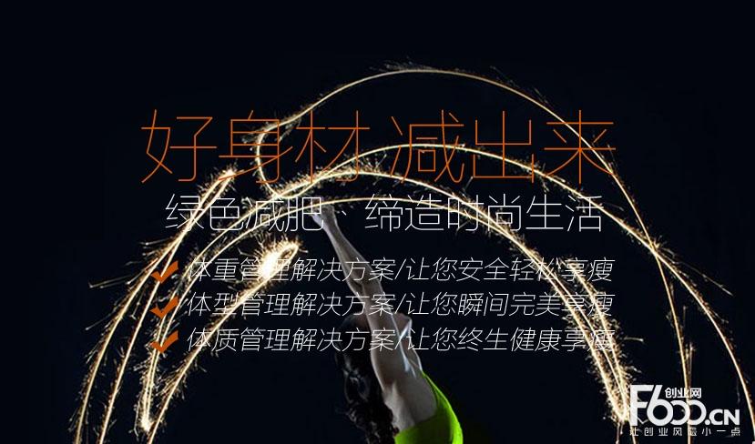 瘦身的原理_揭秘风靡日本的氨基酸减肥法