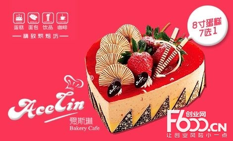 爱斯琳蛋糕