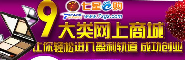 七星E购网上商城