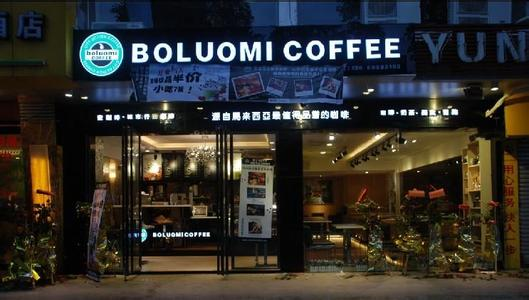 国内咖啡加盟店五大品牌推荐