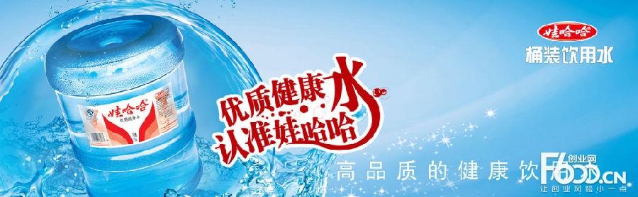 青岛娃哈哈桶装水有限公司出品的19l娃哈哈饮用纯净水,源水采自优质