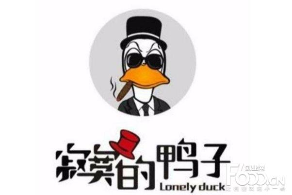 寂寞的鸭子