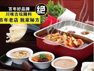 福祺道火锅