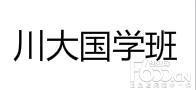 川大国学班