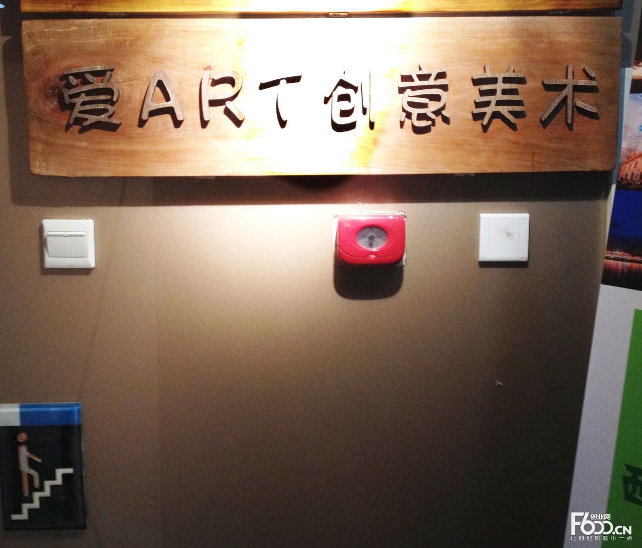 爱art创意美术培训加盟