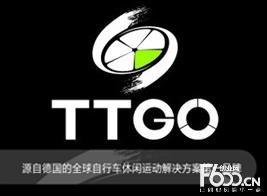 TTGO自行车