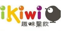 ikiwi趣味果饮