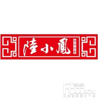 陆小凤川菜