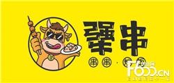 犟串炒饭串串