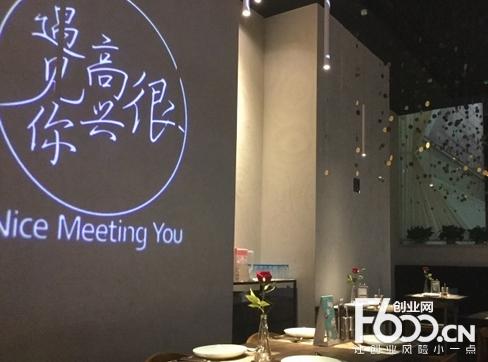 很高兴遇见你餐厅