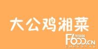 大公鸡湘菜