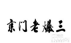 京门老爆三火锅