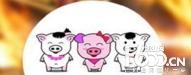 三只小花猪