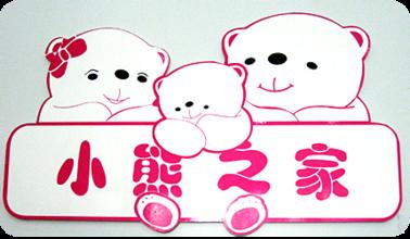 小熊之家孕婴生活馆