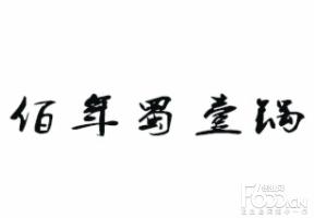 佰年蜀壹锅
