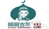 丽丽古尔新疆餐厅