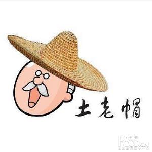 土老帽地锅鸡