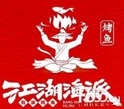 江湖渔派烤鱼