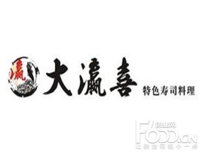 大瀛喜寿司