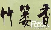 竹篓香冒菜