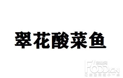 翠花酸菜鱼
