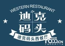 迪克码头西餐厅
