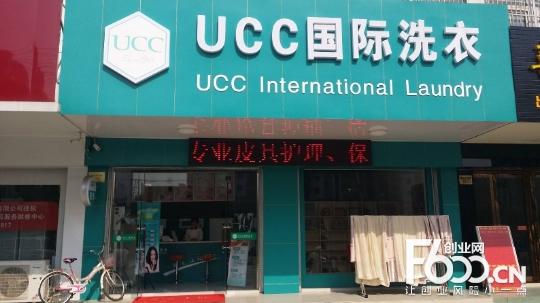 加盟UCC国际洗衣,致富机遇说来就来!