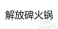 解放碑火锅