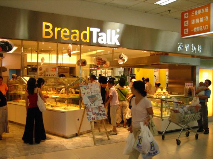 【面包新语加盟费用】