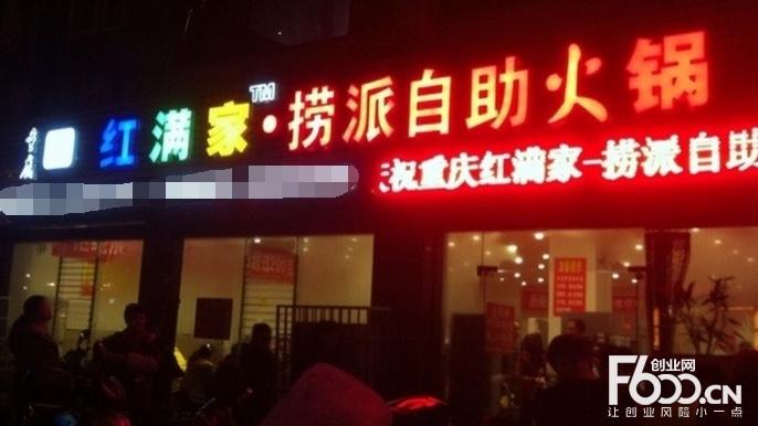 红满家自助火锅加盟店图片