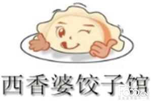 西香婆饺子馆