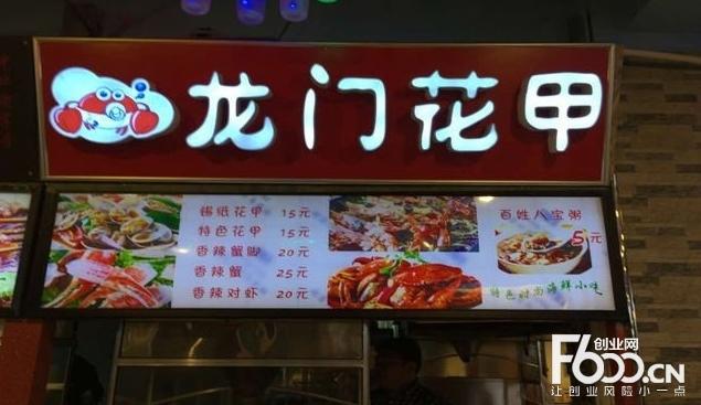 美食花甲加盟?机场美味物美价廉,消费者龙门海鲜无锡图片