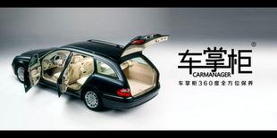 车掌柜汽车掌控系统