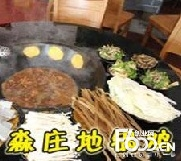 淼庄地锅鸡