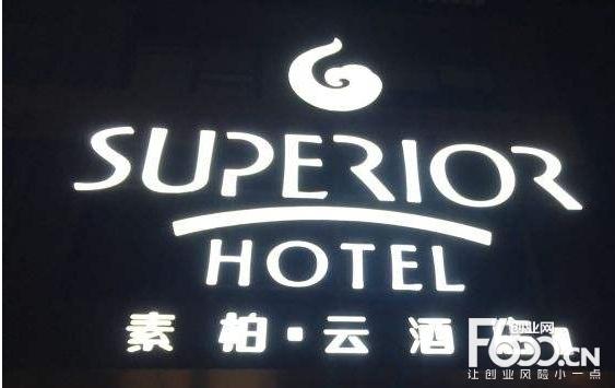 素柏云酒店