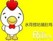 水月捞坊猪肚鸡