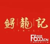 鲟龙记酸菜鱼