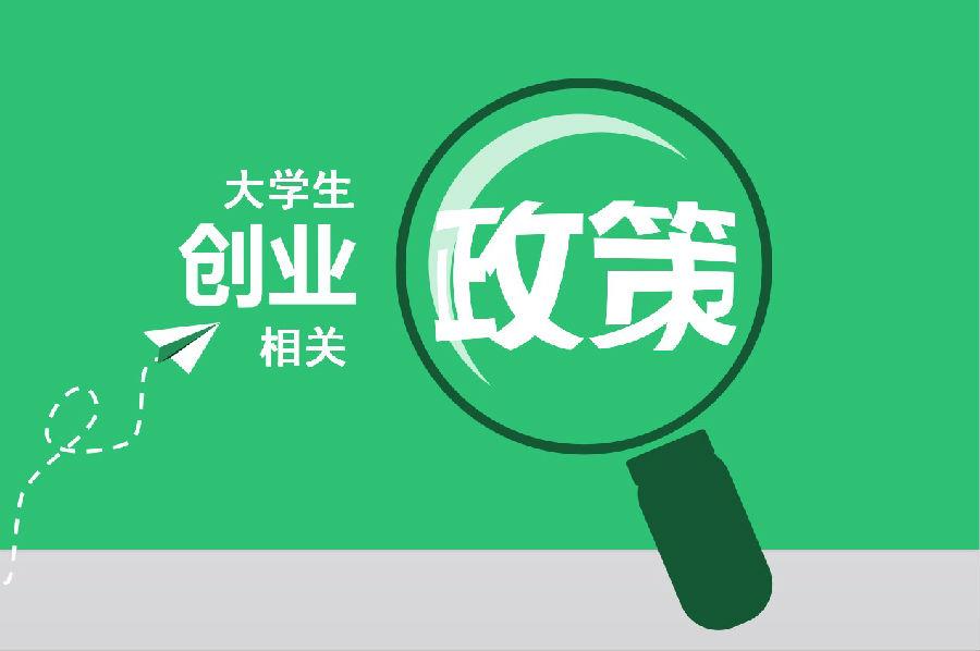 【在找大学生创业政策】